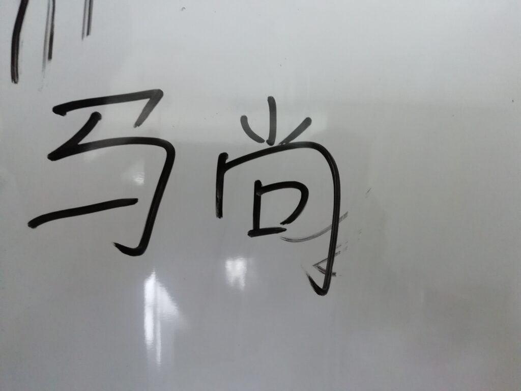 Tiago's Chinese name: 马尚 (mǎ shàng)
