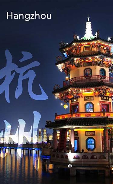 Hangzhou - 杭州